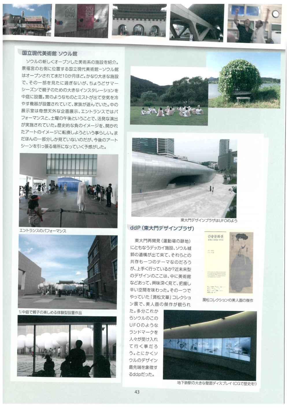 일본_ART MOVEMENT_2015.03(42-43p)_p.43.jpg