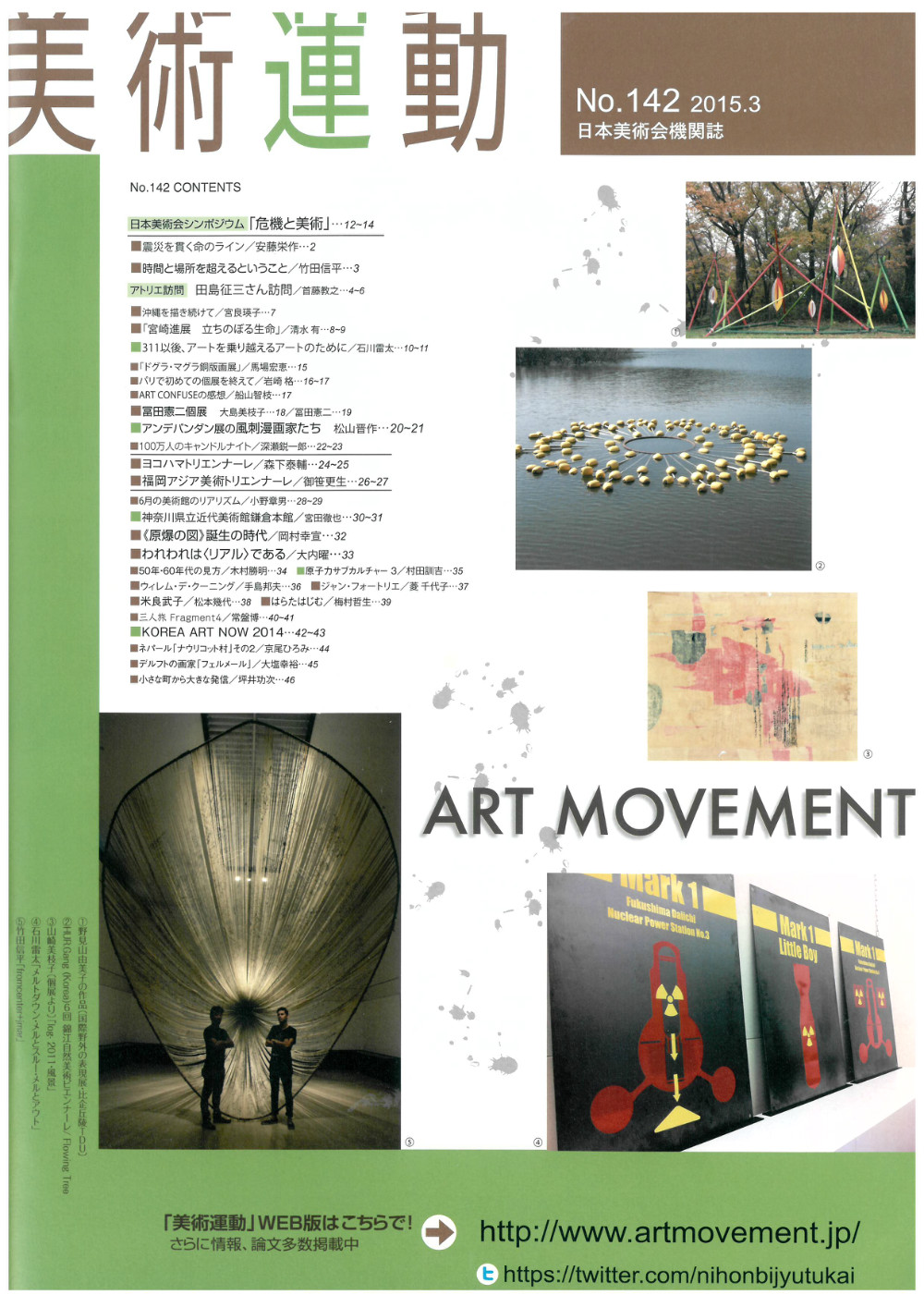 일본_ART MOVEMENT_2015.03(42-43p)_표지.jpg